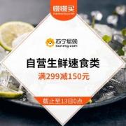 苏宁 自营生鲜速食 满299减150元