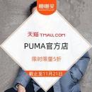 18日0点:天猫 PUMA官方店 爆款单品5折叠加购物券满400-70