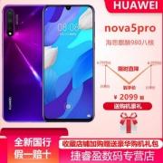 HUAWEI 华为 nova 5 Pro 8GB+128GB