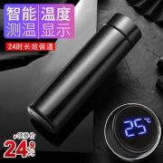 水晶贵族 定制智能温度显示保温杯水杯  券后24.9元¥25