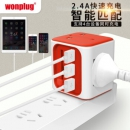 Wonplug/万浦 全球通 旅行多功能转换器 69元包邮(需用券)¥69