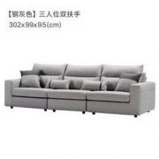 KUKa 顾家家居 2055 小户型布艺沙发组合 三人位双扶手