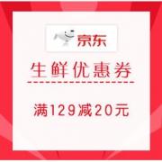 移动端:京东 11.11全球好物节 生鲜优惠券