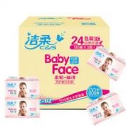 洁柔(C&S)抽纸 BabyFace 亲肤3层130抽面巾纸*24包 无香(M中号 整箱销售 婴儿宝宝baby专用纸巾) *3件