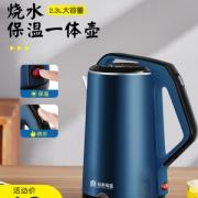 Ronshen容声 2.3L电热烧水壶RS-F23A 券后39.98元包邮¥40