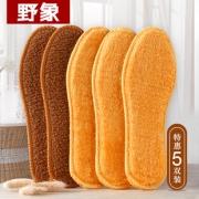 5双 冬季保暖仿羊毛竹炭鞋垫 券后¥8.8