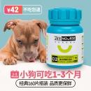 Nourse 卫仕 宠物猫泰迪 微量元素粉 160片  券后21.68元¥30