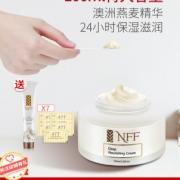 NFF 燕麦面霜377亮颜精华滋润保湿懒人霜100ML 券后38元包邮¥38