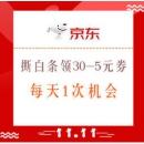 促销活动:京东 撕白条领30-5元白条券每天1次机会