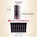 AUPRES 欧珀莱 恒久肌底循环精华露 加强型 60ml+6ml*8390元包邮(双重优惠)