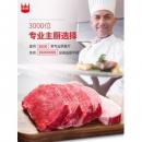 上合组织峰会供应商 正是 澳洲整切牛排套餐 10片 共1200g148元包邮