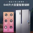 Ronshen 容声 BCD-646WD11HPA 646升 对开门风冷无霜冰箱新低2888元包邮