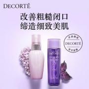 Cosme Decorte 黛珂 经典套装 牛油果乳液300ml+紫苏精华水300ml新低721.05元包税包邮(需用码)