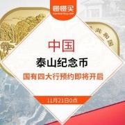 明天0点:2019年 中国泰山纪念币 购币预约开启四大国有银行承接此次售币活动