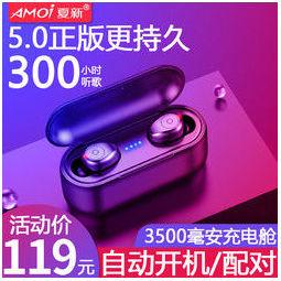 AMOI 夏新 F9 分体式无线耳机