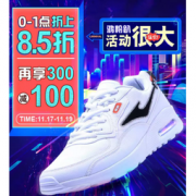 17日0点、促销活动: 京东 鸿星尔克官方运动旗舰店 鸿粉趴