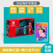 Nintendo 任天堂 Switch 续航升级版 游戏主机 +《Just Dance 2020》2266元包邮