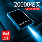 Pony 移动电源 5400mAh 镜面数显款14.95元
