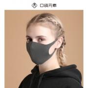 5只【口袋元素】明星同款防尘口罩¥14