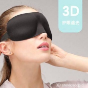 Roamhike 3D立体柔软舒适轻薄护眼罩7.9元包邮(双重优惠)