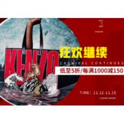 促销活动:京东 KENZO自营专区 狂欢继续