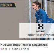 唯品会:HOTSUIT品牌特卖
