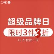 当当:巴拉巴拉童装超级品牌日3件3折,限11.21一天!