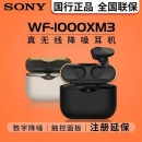 历史低价: SONY 索尼 WF-1000XM3 真无线降噪耳机1299元包邮