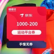 手慢无券:京东 1000-200+499-100 双12运动平台券双12当天可叠加adidas1000-200店铺券