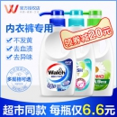 Walch威露士 内衣内裤专用洗衣液300g*3瓶 券后19.9元包邮 多组合可选¥20