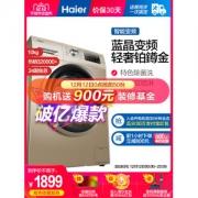 海尔 EG10014B39GU1 10kg 智能变频滚筒洗衣机