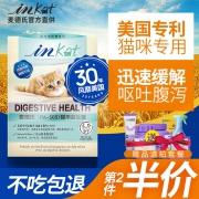 ¥22 麦德氏益生菌猫调理肠胃宝麦德士猫咪专用防腹泻拉稀呕吐软便10包