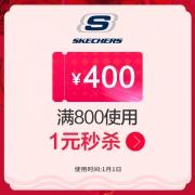 1日10点,5折券1元秒: Skechers/斯凯奇旗舰店满800元-400元优惠券