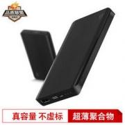 ZMI 紫米 QB810 10000mAh 移动电源 双向快充 黑色79元
