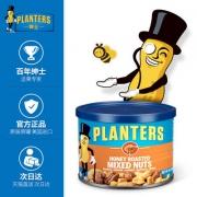 美国进口!卡夫 Planters绅士 混合坚果283g*2罐 券后60元包邮¥66