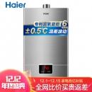Haier 海尔 JSQ20-UT(12T) 燃气热水器 16升749元包邮