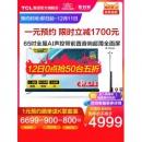 TCL Q8 65英寸 4K高清智能液晶电视2499.5元12日0点抢限前50台半价后