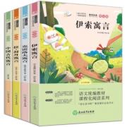 全套4本 中国古代寓言故事名著书¥13