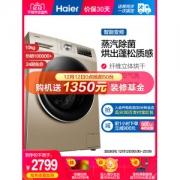 海尔 洗烘一体 全自动变频滚筒洗衣机 10公斤