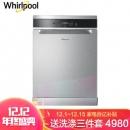 Whirlpool 惠而浦 WFC 3C22PX CN 家用嵌入式洗碗机 14套 银色4482元