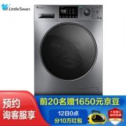 12日0点、双12预告: LittleSwan 小天鹅 水魔方 TG100V86WMDY5 10公斤 滚筒洗衣机