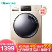 12日0点、双12预告: Hisense 海信 HG100DAA125FG 10公斤 滚筒洗衣机