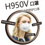 美国 霍尼韦尔 H950V 防雾霾口罩 3只 实测防护率≥97.7%8.5元包邮