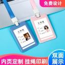 UHOO 优和 证件卡套 带挂绳 横/竖款可选 1.6元包邮(需用券)¥2