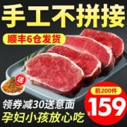 澳洲进口  原肉整切牛排套餐 10片 1180g139元包顺丰冷链默认送意面/可换煎锅