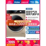 海尔 洗烘一体 直驱变频滚筒洗衣机 10公斤 一级能效