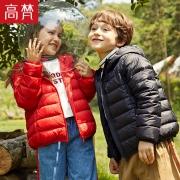 ¥114 GOLDFARM 高梵 儿童轻薄羽绒服¥114