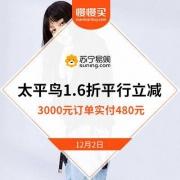 平行立减出炉:太平鸟女装旗舰店 1.6折平行立减开启 480元搞定3000元的订单