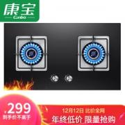 Canbo 康宝 JTZ-2QB506 燃气灶299元包邮
