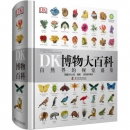 DK博物大百科 中文版 自然界的视觉盛宴270元包邮